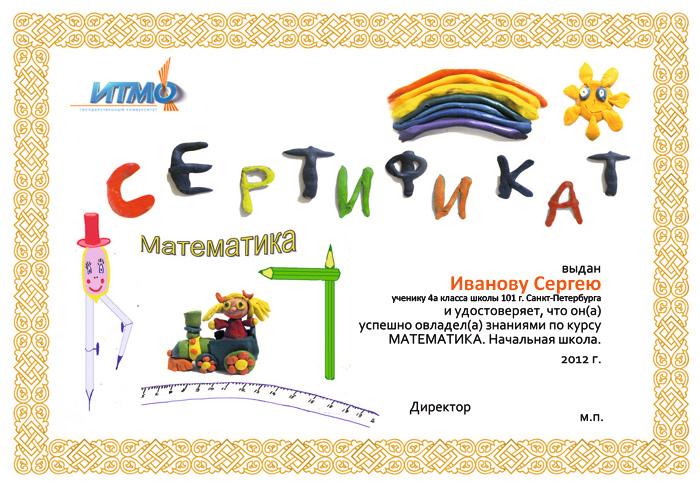 Школьный Сертификат Образец - фото 6